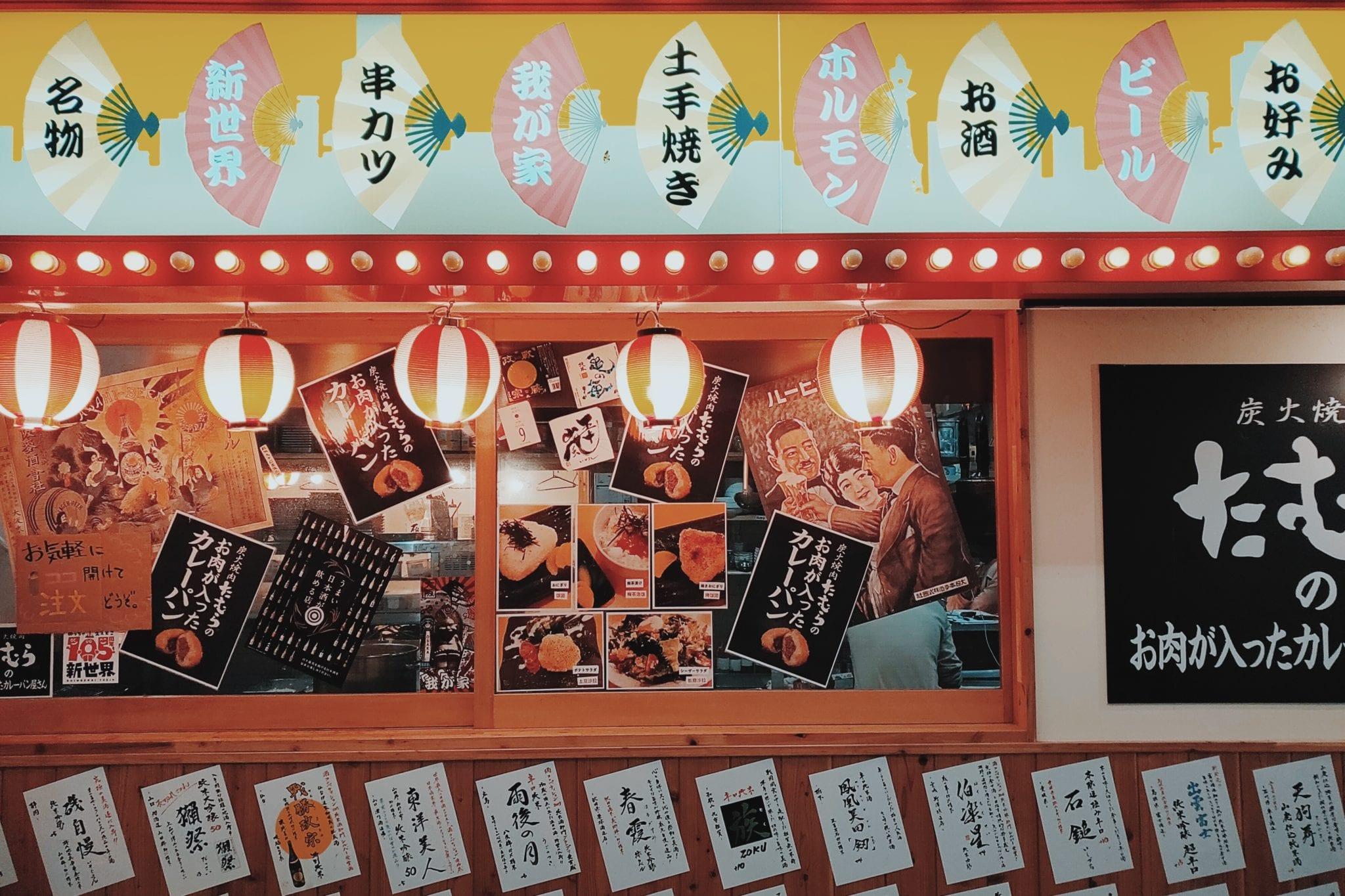 รีวิวโอซาก้า, โอซาก้า เที่ยว, เที่ยวญี่ปุ่น โอซาก้า, โอซาก้า ที่เที่ยว