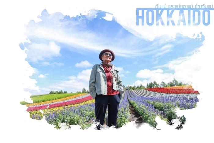 ฮอกไกโด ที่เที่ยว, สถานที่ท่องเที่ยวฮอกไกโด, ขับรถเที่ยวญี่ปุ่น, ขับรถเที่ยวฮอกไกโด