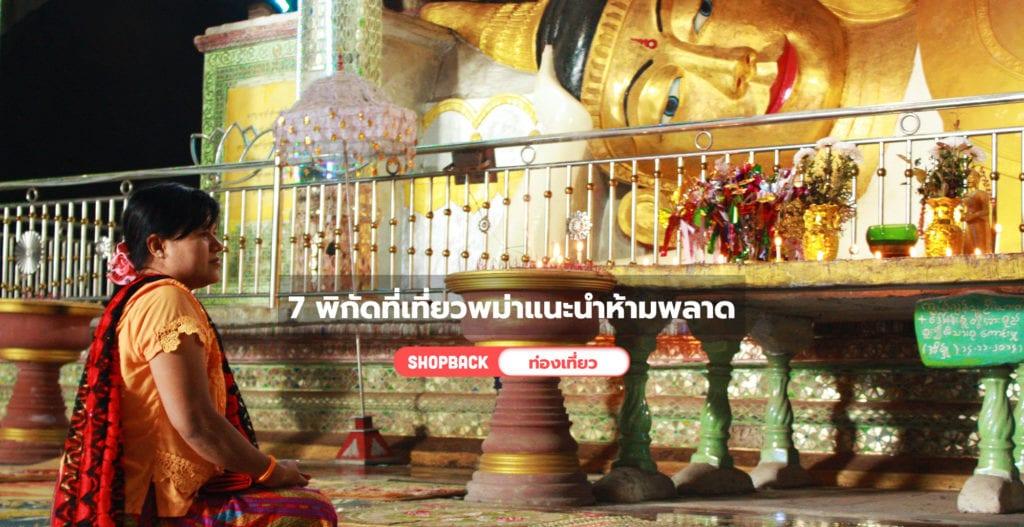 ที่เที่ยวพม่า