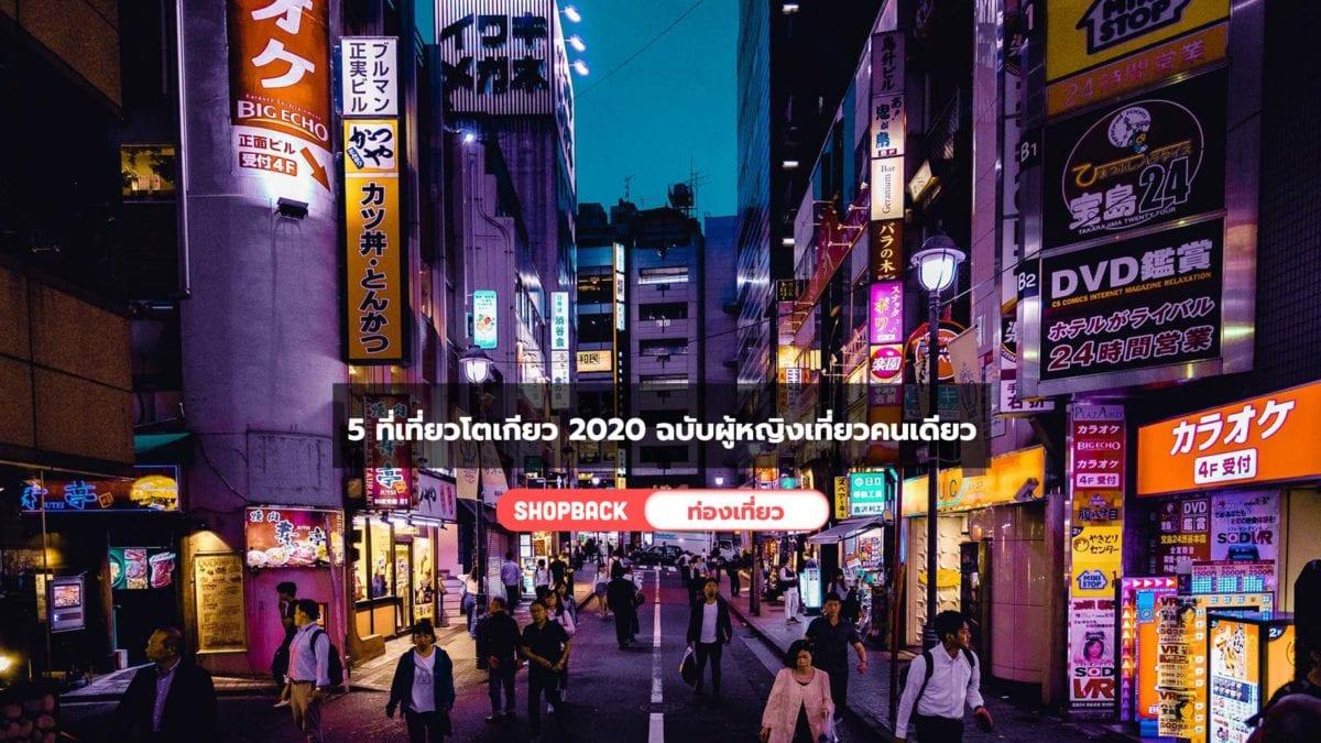 5 ที่เที่ยวโตเกียวคนเดียว 2020 ฉบับผู้หญิงเที่ยวคนเดียวสนุกและปลอดภัย!