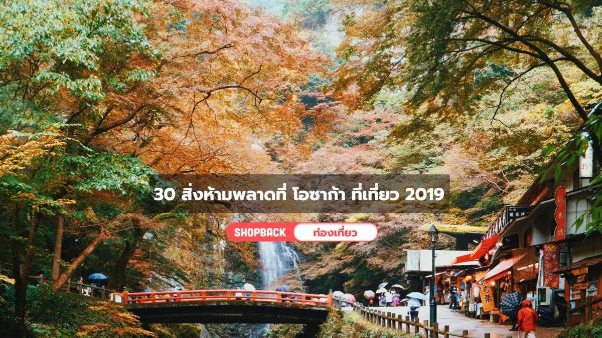 """30 สิ่งห้ามพลาดที่ โอซาก้า ที่เที่ยว 2019 by เพจ """"ฉันกลัวที่แคบ"""""""