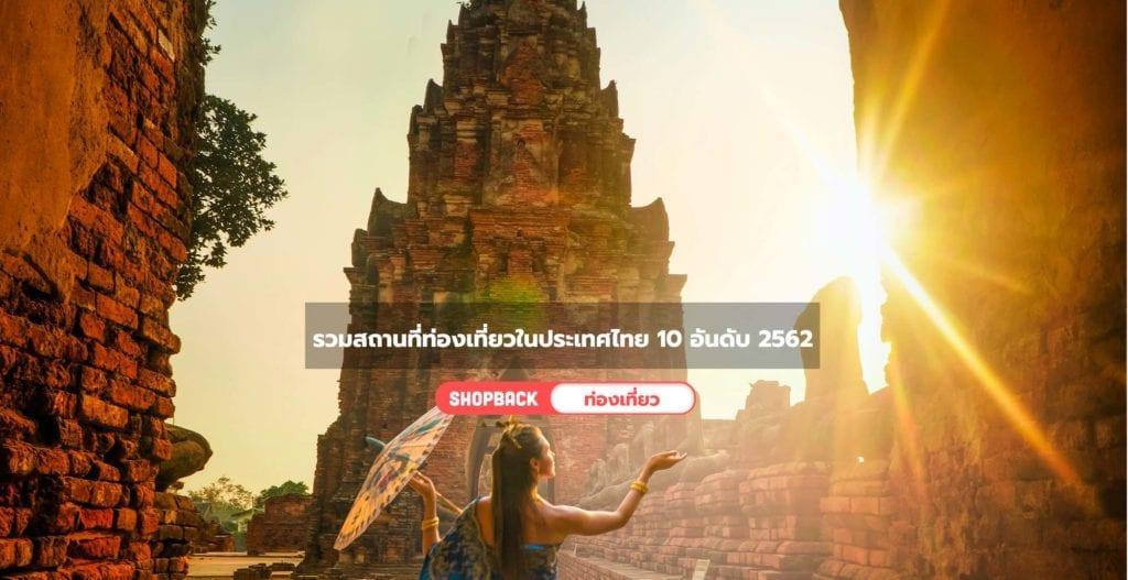 สถานที่ท่องเที่ยวในประเทศไทย 10 อันดับ, สถานที่ท่องเที่ยวในประเทศไทย 10 อันดับ 2562