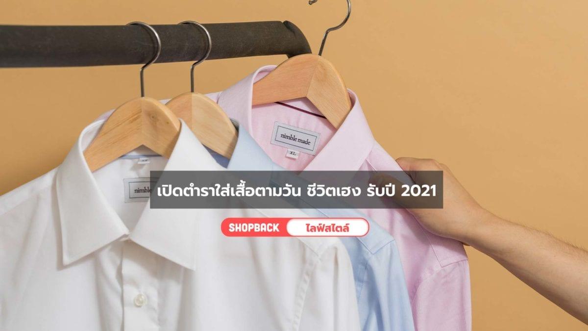 เปิดตำราใส่เสื้อตามวันให้โชค ใส่สีดี ชีวิตเฮง รับปี 2021