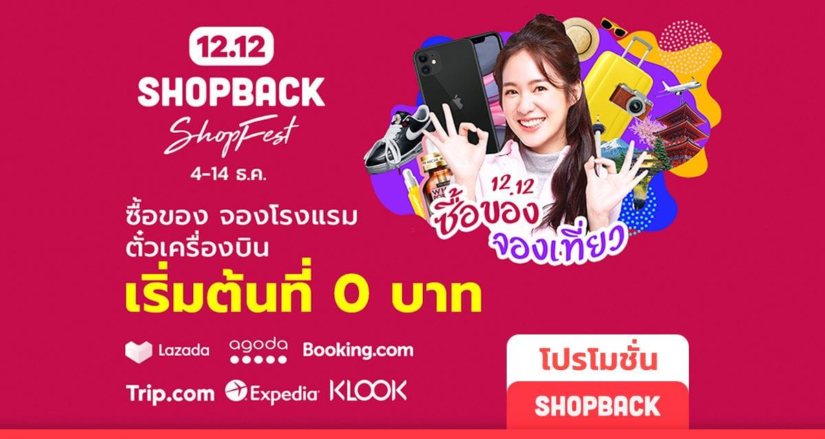 รวมโปรโมชั่น 1212 ShopBack จัดเต็ม ซื้อยังไงให้คุ้มค่า!