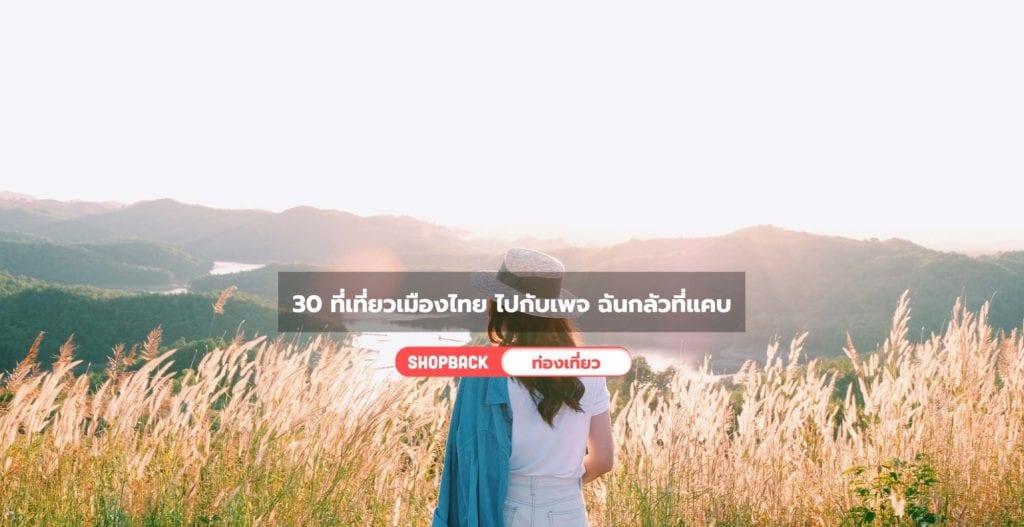 เที่ยวเมืองไทยที่ไหนดี, ที่เที่ยวเมืองไทย