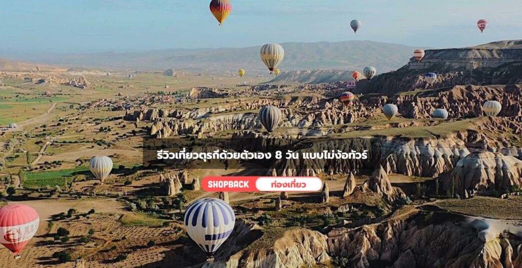 ที่เที่ยวตุรกี, เที่ยวตุรกีด้วยตัวเอง
