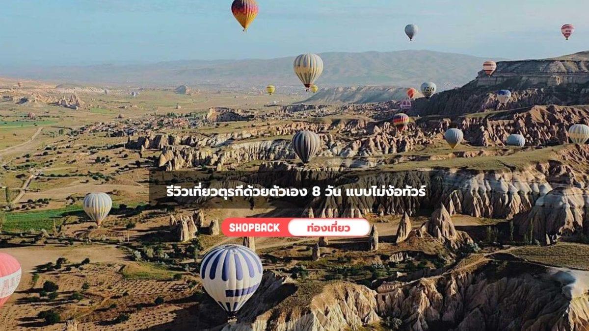 เที่ยวต่างประเทศตามดูรีวิวเที่ยวตุรกีด้วยตัวเอง 8 วัน แบบไม่ง้อทัวร์