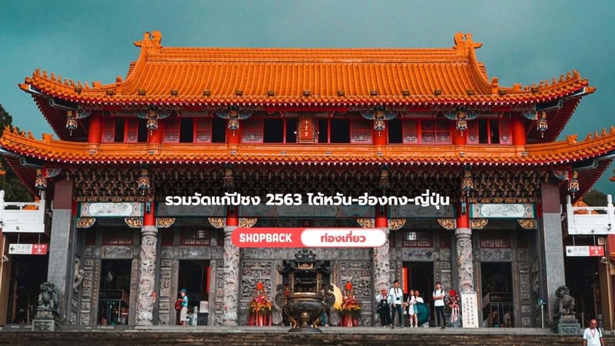 รวมวัดแก้ปีชง 2563 ฉบับต่างแดน ไต้หวัน-ฮ่องกง-ญี่ปุ่น ทริปมงคลต้องมา!