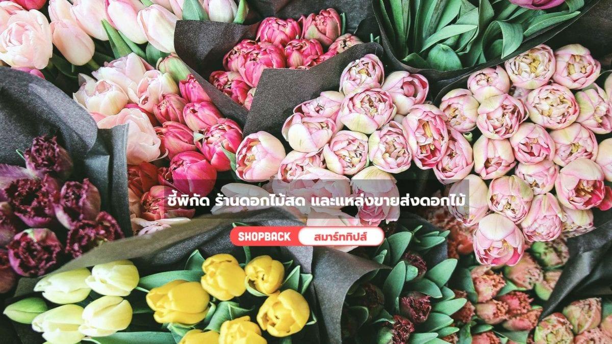 ชี้พิกัด ร้านดอกไม้สด และแหล่งขายส่งดอกไม้ ต้อนรับวันครู