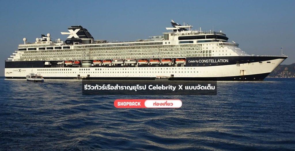 ทัวร์เรือสำราญ, ล่องเรือสำราญ 2020