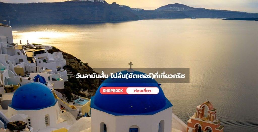 เที่ยวกรีซ, กรีซ ที่เที่ยว