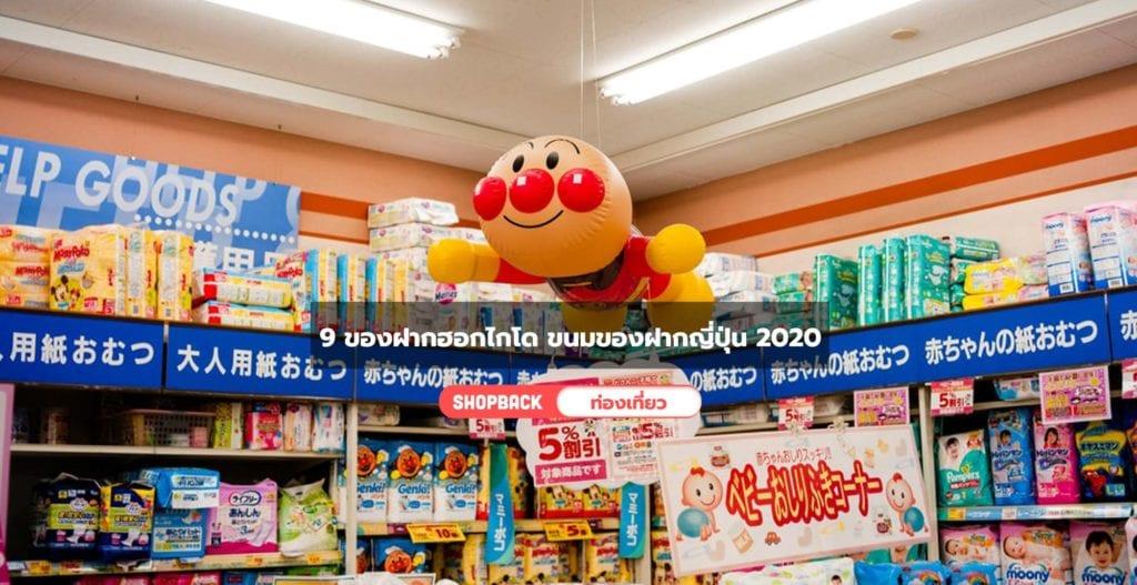 ขนมของฝากญี่ปุ่น, ของฝากฮอกไกโด