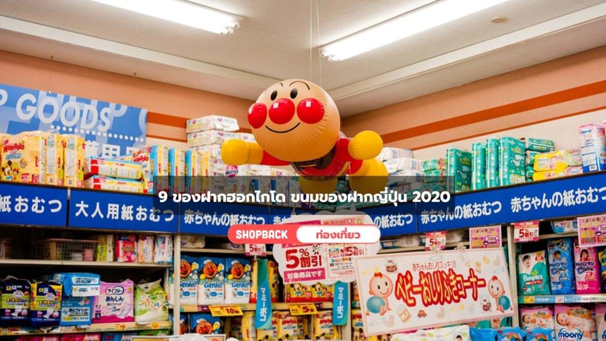 9 ของฝากฮอกไกโด ขนมของฝากญี่ปุ่น 2020 ที่รู้แล้วจะซื้อน้ำหนักกระเป๋ารอเลย!