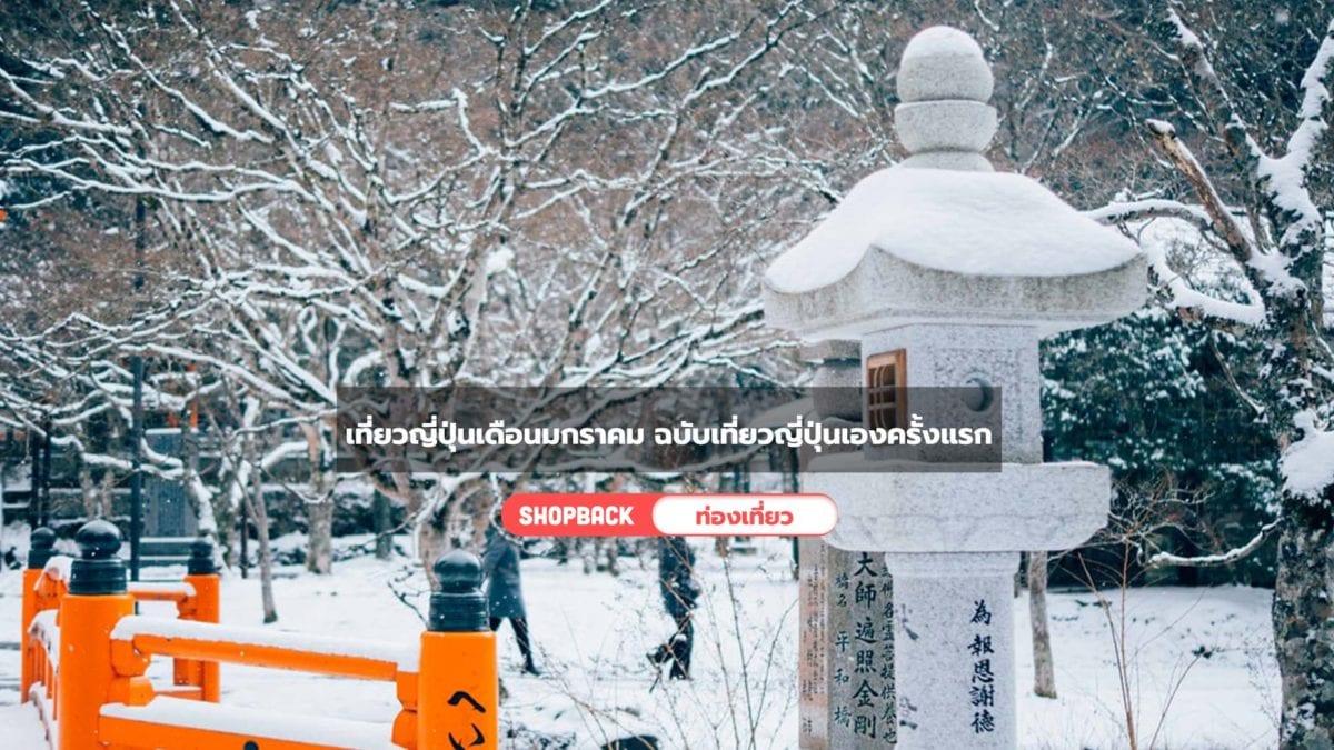 รวมที่เที่ยวญี่ปุ่น เดือนมกราคม ฉบับเที่ยวญี่ปุ่นเองครั้งแรกก็เที่ยวสนุก