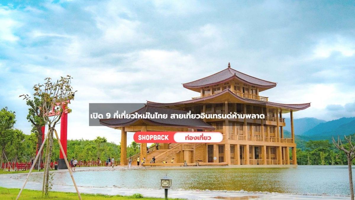 เปิดวาร์ป 9 ที่เที่ยวใหม่ ในไทย ที่สายเที่ยวอินเทรนด์ต้องไม่พลาด
