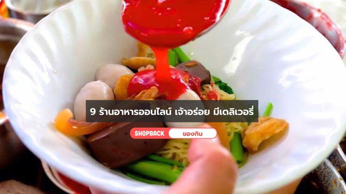 9 ร้านอาหารออนไลน์ เจ้าอร่อย มีเดลิเวอรี่ เอาใจคนชอบนั่งกินข้าวที่บ้านสบายชิลๆ