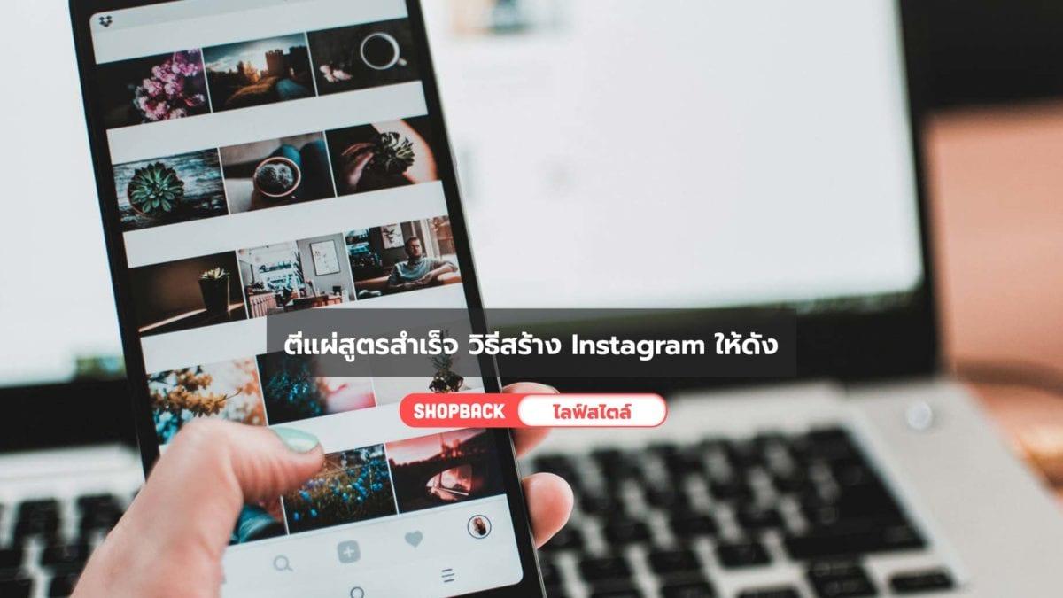 ตีแผ่สูตรสำเร็จ วิธีสร้าง Instagram ให้ดัง ปั้มผู้ติดตาม หารายได้จากไอจี!