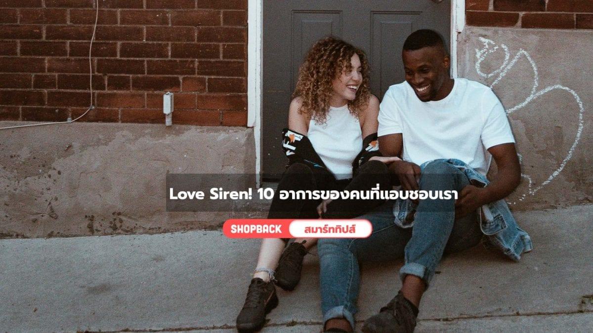 Love Siren! 10 อาการของคนที่แอบชอบเรา แบบนี้แหละแอบมีใจให้อย่างแรง!