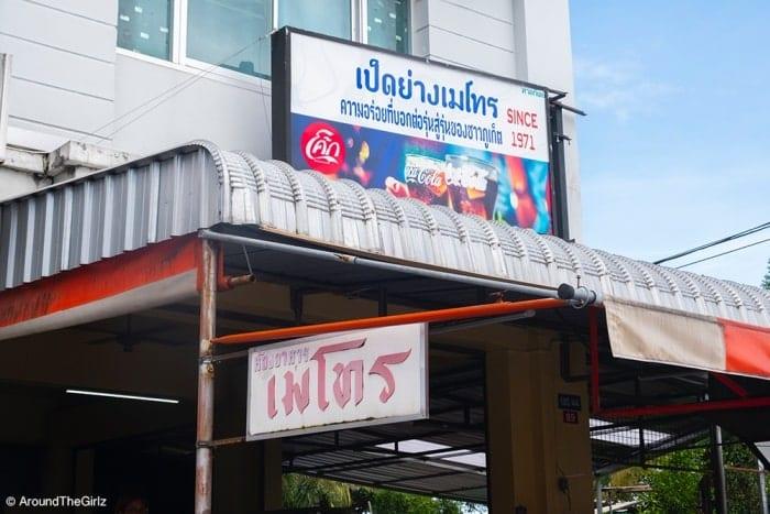 ร้านอร่อยภูเก็ต, ของอร่อยภูเก็ต