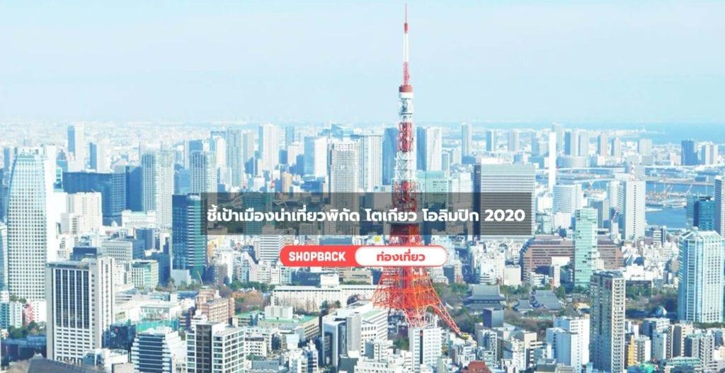 โตเกียว 2020, โตเกียว โอลิมปิก