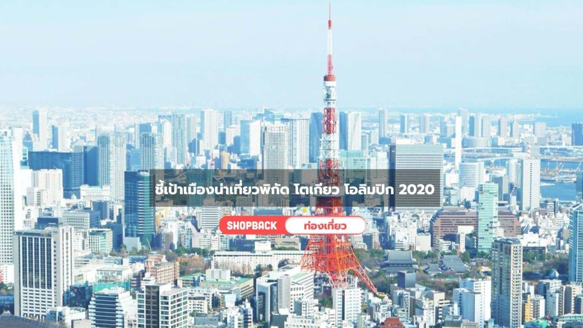 ชี้เป้าเมืองน่าเที่ยวพิกัด โตเกียว โอลิมปิก 2020 ไม่ดูกีฬาก็แฮปปี้ ♡