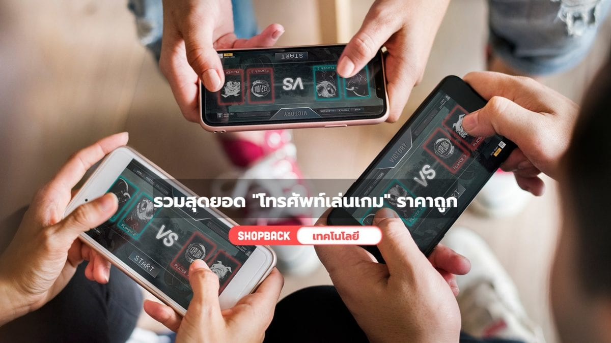 อัปเดต สุดยอดโทรศัพท์เล่นเกมราคาถูก 2020 ภาพสวยชัดลื่นปรื๊ดไม่มีสะดุด!