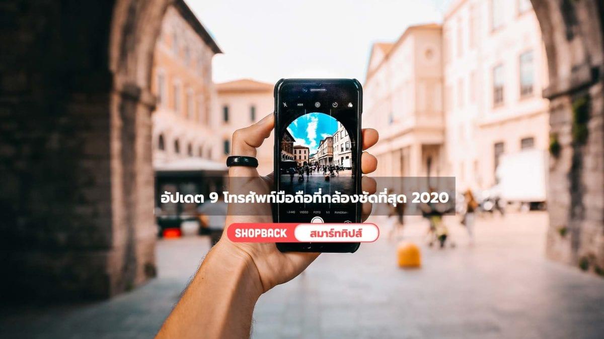 อัพเดต 9 โทรศัพท์มือถือที่กล้องชัดที่สุด 2020 สำหรับคนชอบถ่ายภาพ ดีระดับกล้องโปร