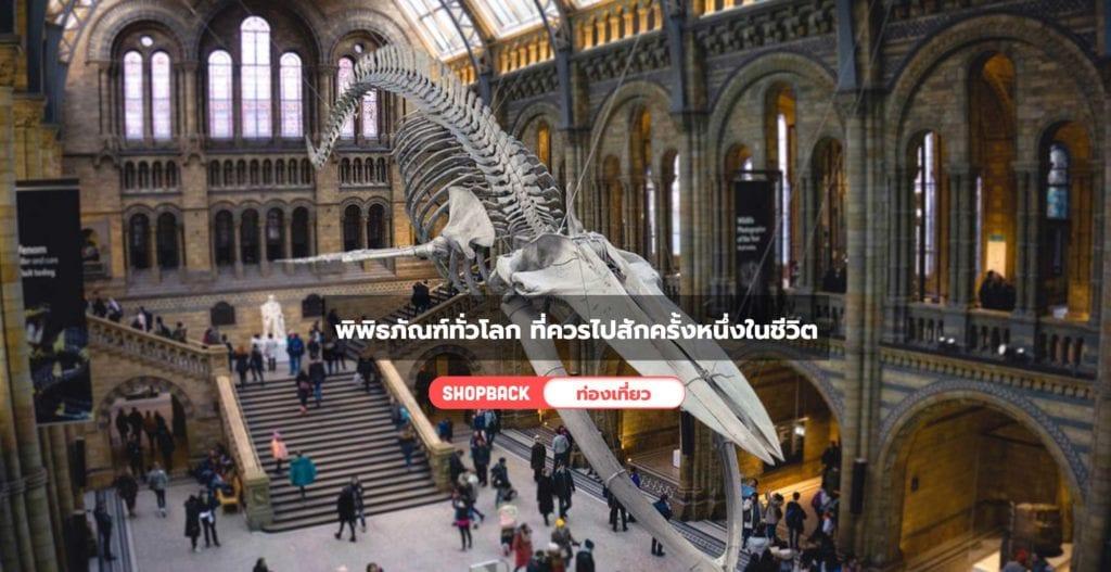 เที่ยวพิพิธภัณฑ์, พิพิธภัณฑ์ต่างประเทศ