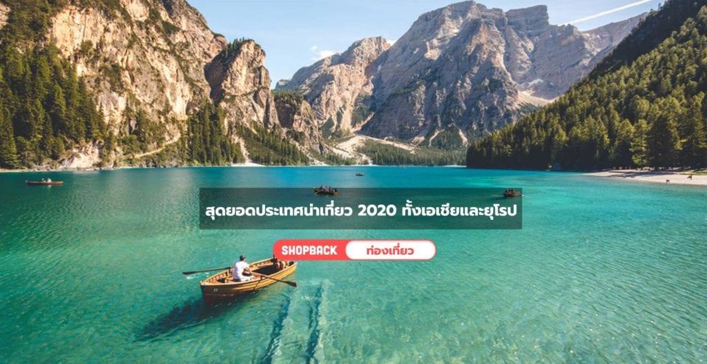 ประเทศน่าเที่ยว 2020, ประเทศที่น่าเที่ยวที่สุดในเอเชีย