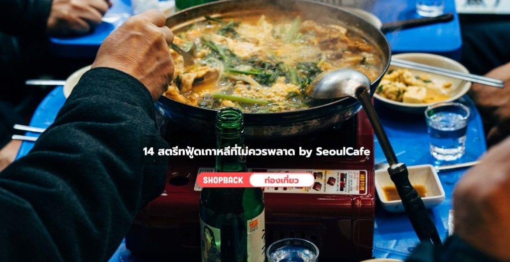 อาหารสตรีทฟู้ดเกาหลี, สตรีทฟู้ดเกาหลี