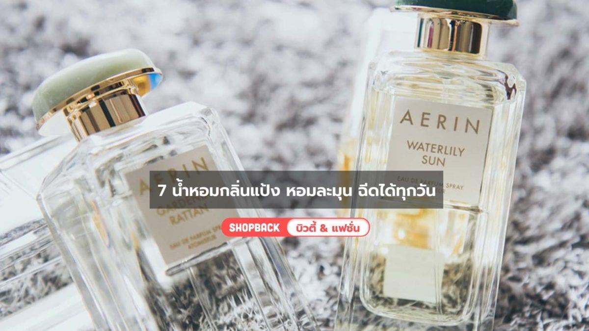 อัปเดต 7 น้ำหอมกลิ่นแป้ง กลิ่นไหนหอมแบบไม่ฉุน หอมละมุน ฉีดได้ทุกวัน