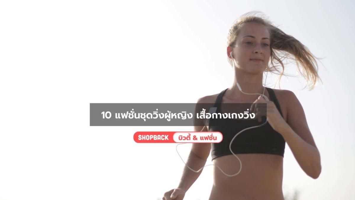10 แฟชั่นชุดวิ่งผู้หญิง เสื้อกางเกงวิ่ง พร้อมพิกัดร้านออนไลน์เอาใจสายวิ่งนักช้อป