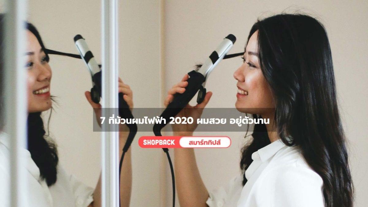 อัปเดตปี 2020 ที่ม้วนผมไฟฟ้ายี่ห้อไหนดี ม้วนผมสวย ลอนอยู่นาน รีวิวเยอะ!