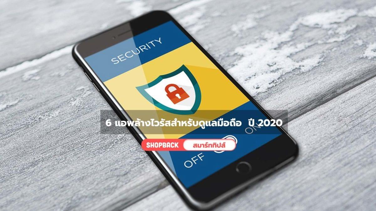 แอพนี้ต้องมา! 6 แอพล้างไวรัสสำหรับดูแลมือถือ Android ปี 2020
