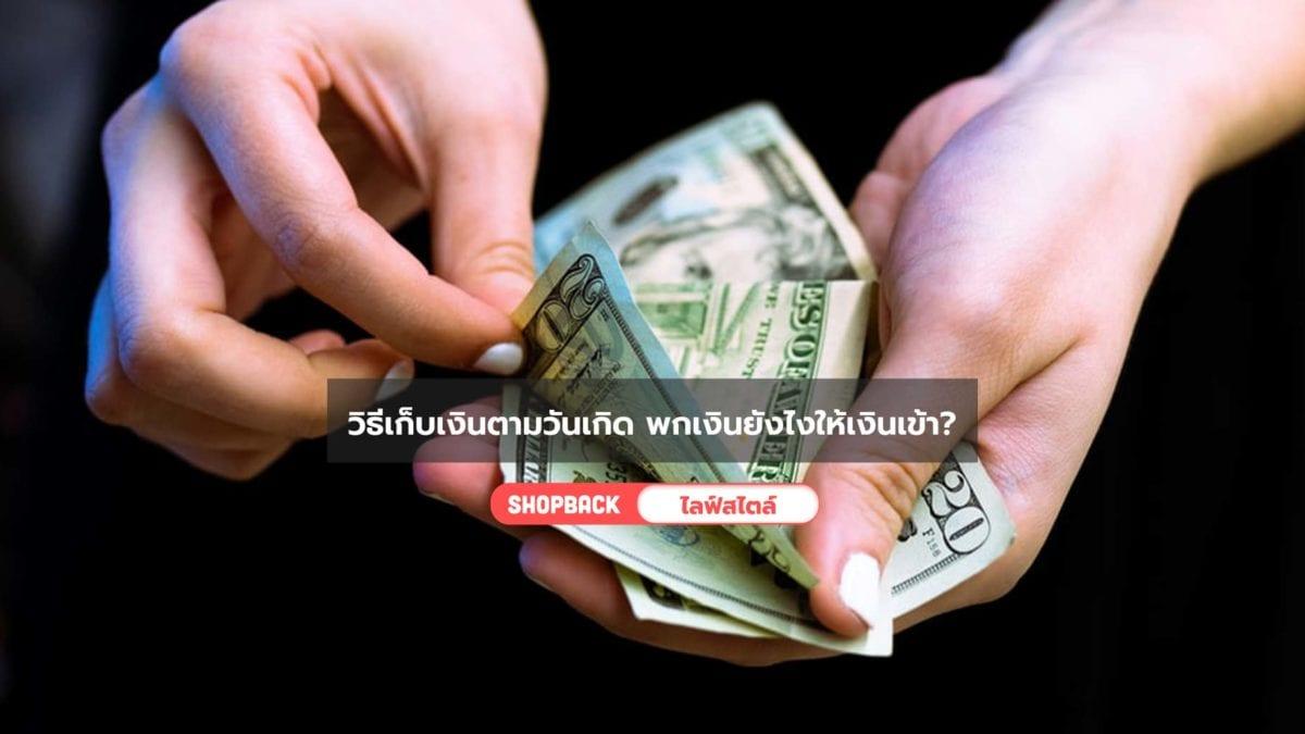 คนจะรวยช่วยไม่ได้! แชร์วิธีเก็บเงินตามวันเกิด 2564 พกเงินยังไงให้เงินไหลเข้า?