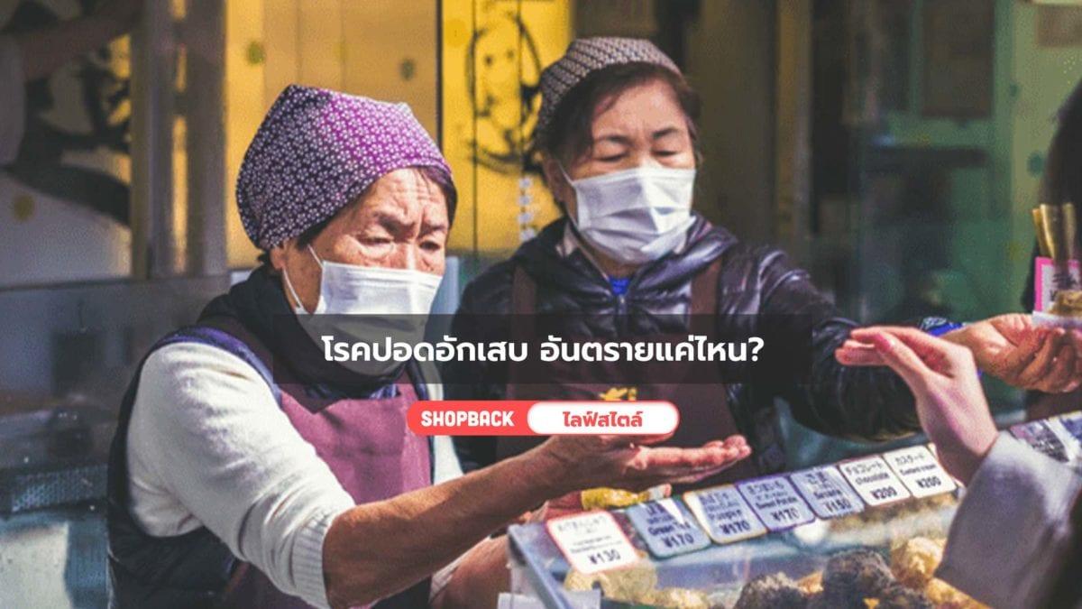 โรคปอดอักเสบ อาการเป็นยังไง เชื้อโรคที่ปิดจีนทั้งเมืองได้ อันตรายแค่ไหน?