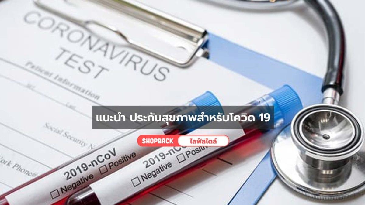 ประกันสุขภาพแบบไหนดี ประกันโควิด 19 จำเป็นต้องซื้อไหม ?