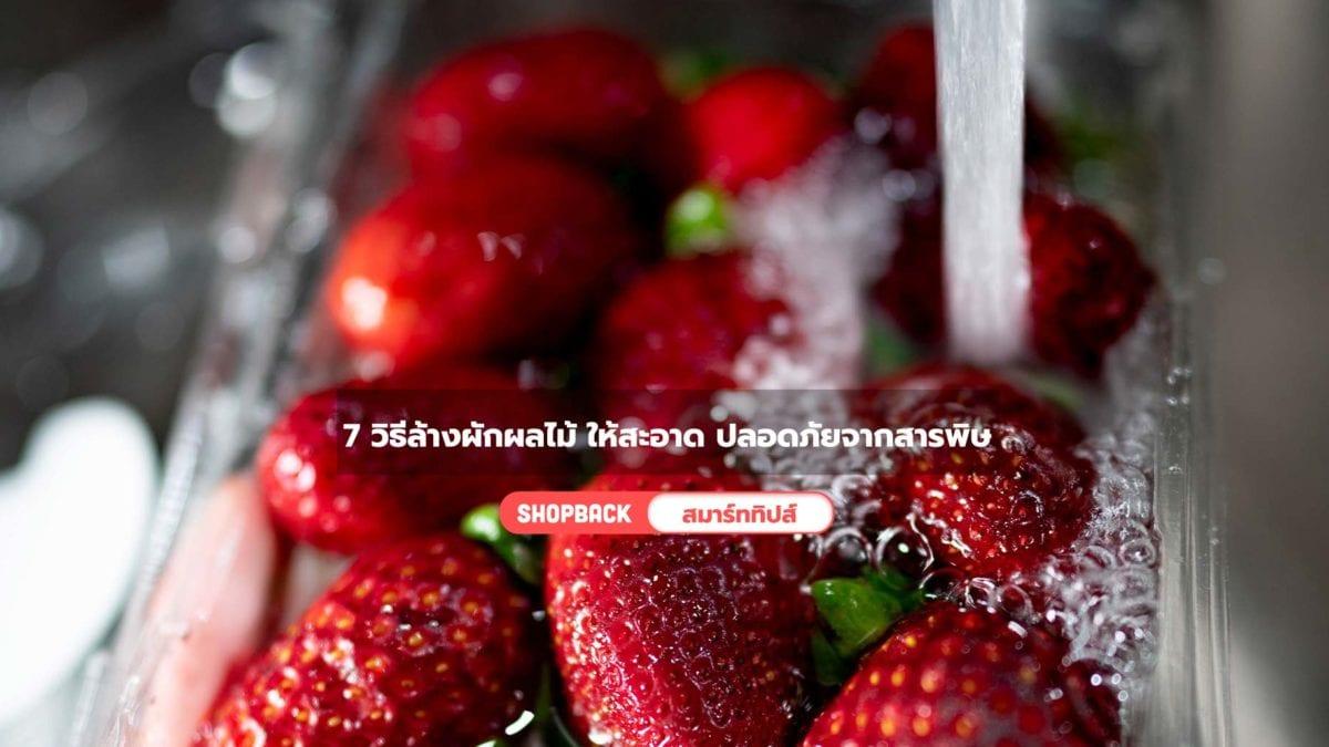 7 วิธีล้างผักผลไม้ ให้สะอาด ล้างสารพิษออกเกลี้ยง ปลอดภัย อุ่นใจกว่า