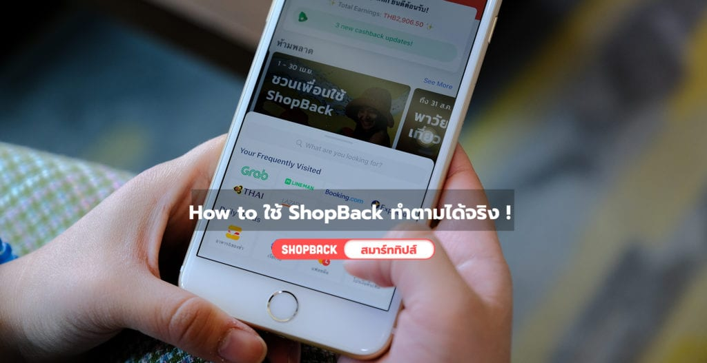 ShopBack คือ