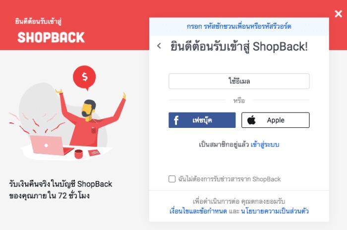 วิธีใช้ ShopBack, ShopBack ดีไหม