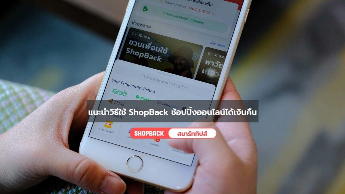แนะนำวิธีใช้ ShopBack ช้อปปิ้งออนไลน์ได้เงินคืน มือใหม่แค่ไหนก็เข้าใจได้ไม่ยาก!