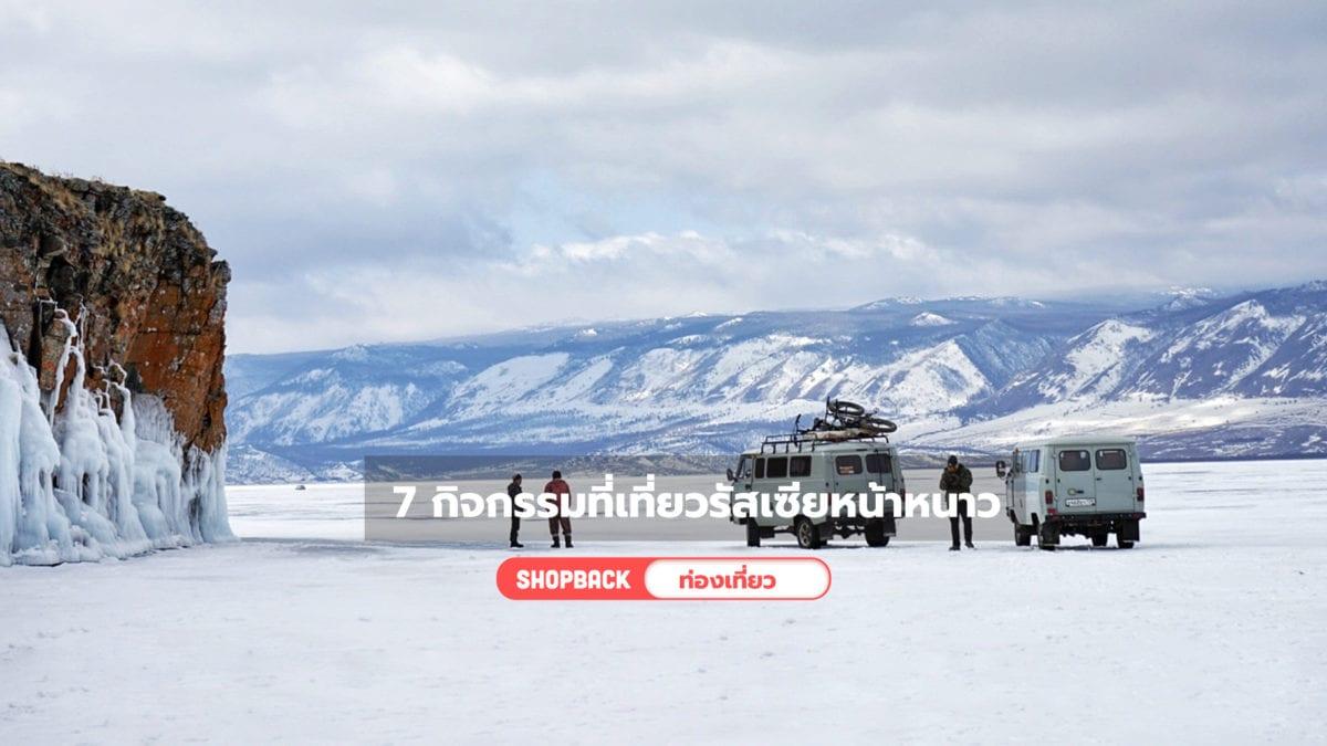 รู้ไว้ก่อนไปทะเลสาบไบคาล! 7 กิจกรรมที่เที่ยวรัสเซียหน้าหนาว!