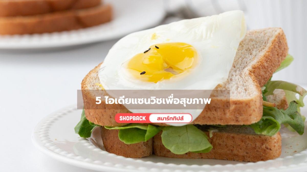 5 ไอเดียแซนวิชเพื่อสุขภาพ อร่อยง่ายๆ ไม่เสียเวลา กินมื้อเช้าก็ดี กินมื้อบ่ายก็โอเค
