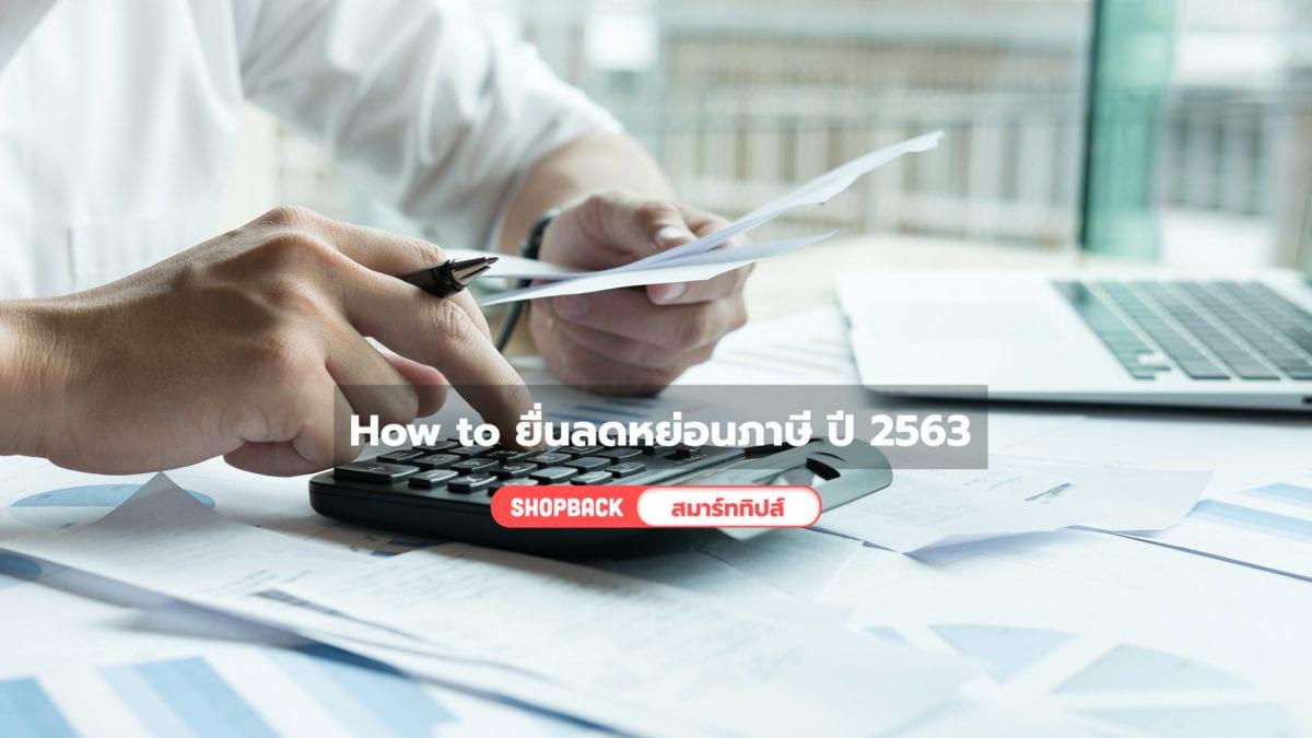 How to ยื่นลดหย่อนภาษี ประเมินภาษีออนไลน์กับโค้งสุดท้าย ปี 2563