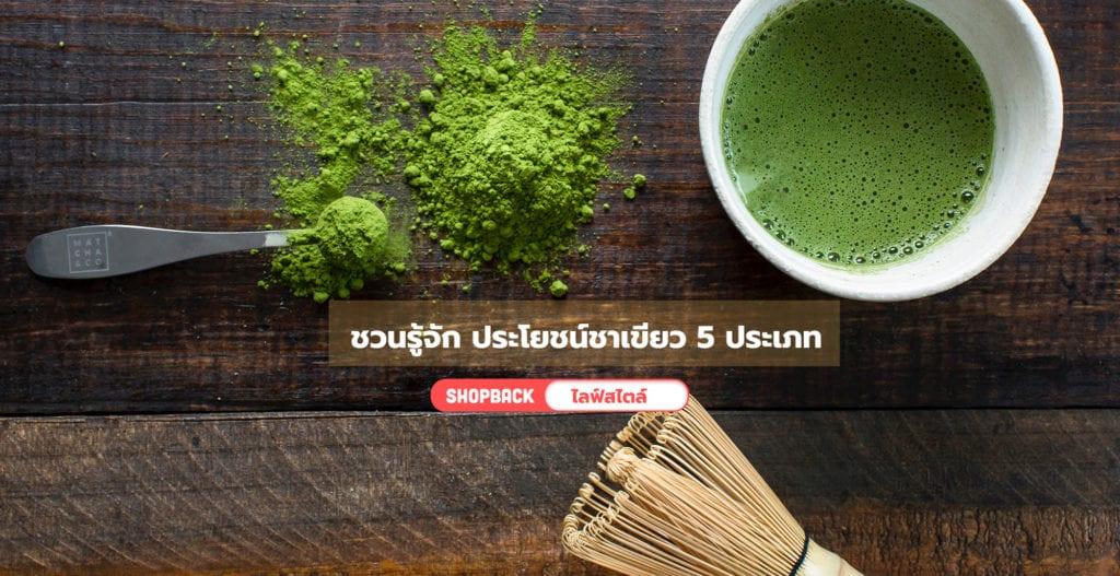 สรรพคุณชาเขียว, ชาเขียวขวด