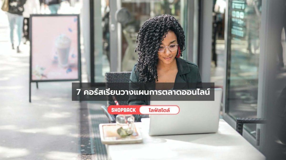 7 คอร์สเรียนวางแผนการตลาดออนไลน์ มือใหม่อยากทำธุรกิจต้องห้ามพลาด!