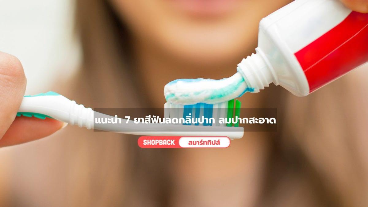 ยาสีฟันยี่ห้อไหนดี? แนะนำ 7 ยาสีฟันลดกลิ่นปาก ให้ลมปากสะอาด หอมสดชื่น 2020