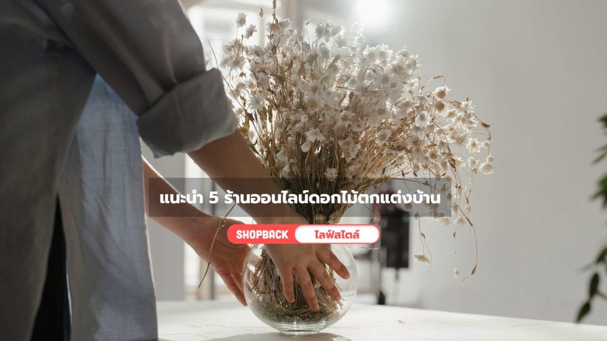 เลือกดอกไม้ตกแต่งบ้านยังไง ให้บ้านสวย เหมาะกับไลฟ์สไตล์แบบไม่เปลืองงบ (มีร้านออนไลน์แนะนำ)