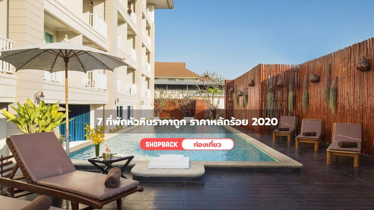 7 ที่พักหัวหินราคาถูก (Agoda EasyCancel) แค่หลักร้อยก็ชิลล์ได้ อัปเดต 2020