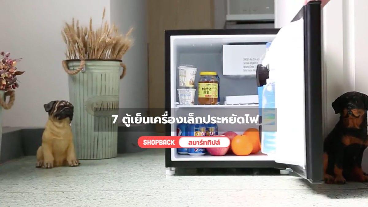 ร้อนแบบนี้จะไม่ทน! 7 ตู้เย็นเครื่องเล็กพร้อมแช่เครื่องดื่ม ราคาไม่เกิน 5,000 บาท